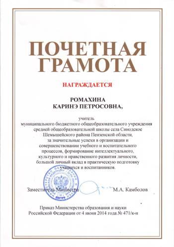 Ванамонда, Текст почетной грамоты модератором Великих